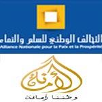 Projet de Fusion entre Tunisie Dignité, l'ANPP et Al-Amana