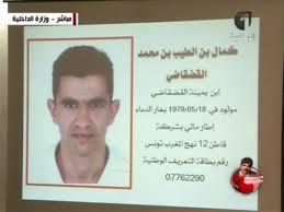جثة كمال القضقاضي تم تفجيرها بحزام ناسف