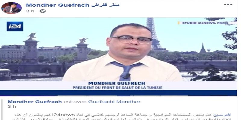بعد ظهوره في قناة إسرائيلية: منذر قفراش يوضّح