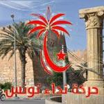 Meeting de Nidaa Tounes à Gafsa achevé sans incidents majeurs
