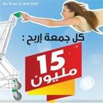 Tunis City - Géant lance une vidéo virale pour son opération ''La course de votre vie''