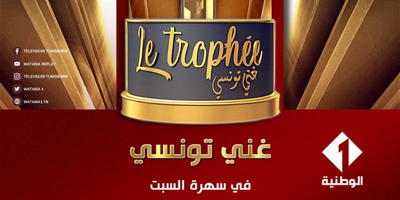 منوعة غني تونسي جديد التلفزة التونسية بداية من سهرة السبت