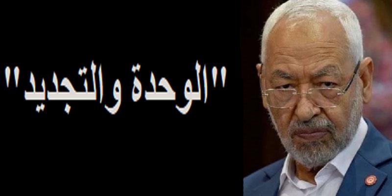 Nouvelle faction d'Ennahdha contre Ghannouchi renforce la divergence