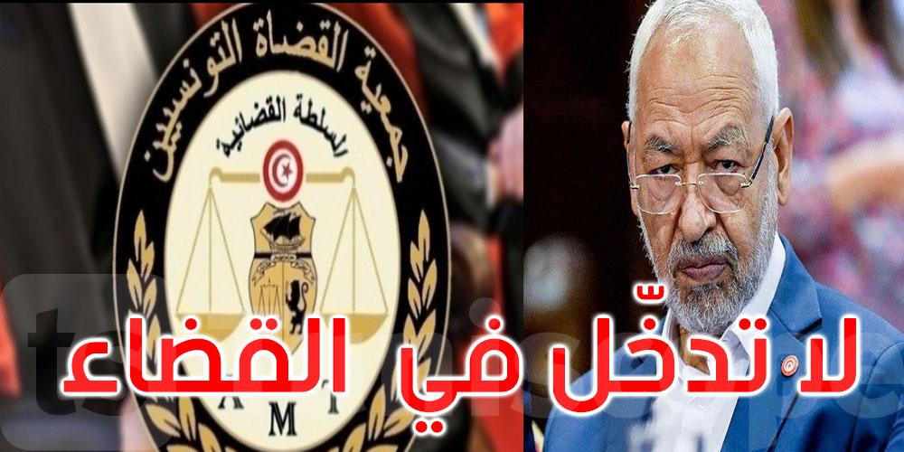 جمعية القضاة تُعلن رفضها لتصريحات راشد الغنوشي في خصوص نبيل القروي