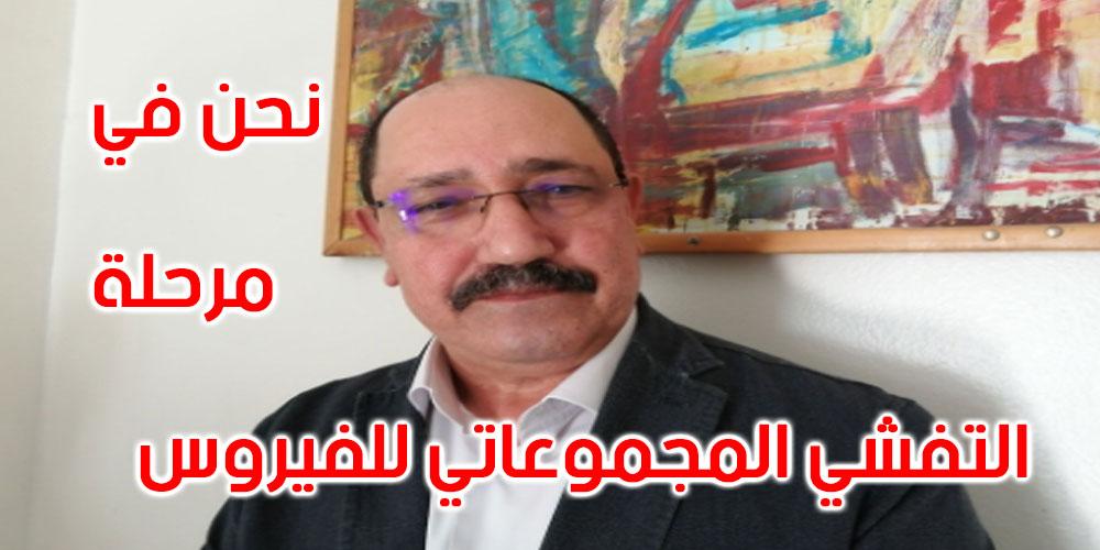 عضو لجنة مجابهة كورونا حبيب غديرة يطلق صيحة فزع