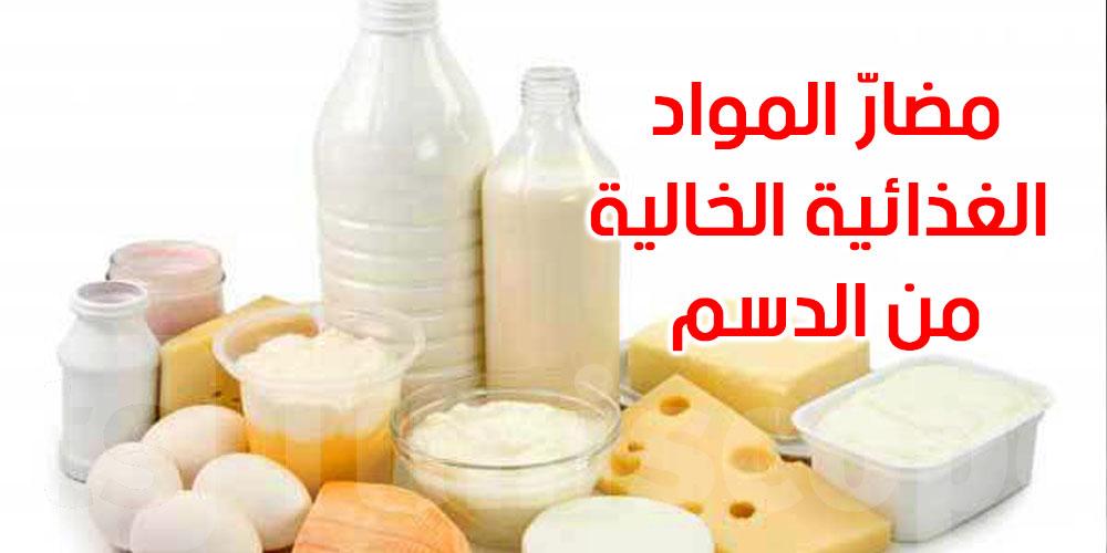 ما هي مضارّ المواد الغذائية الخالية من الدسم؟