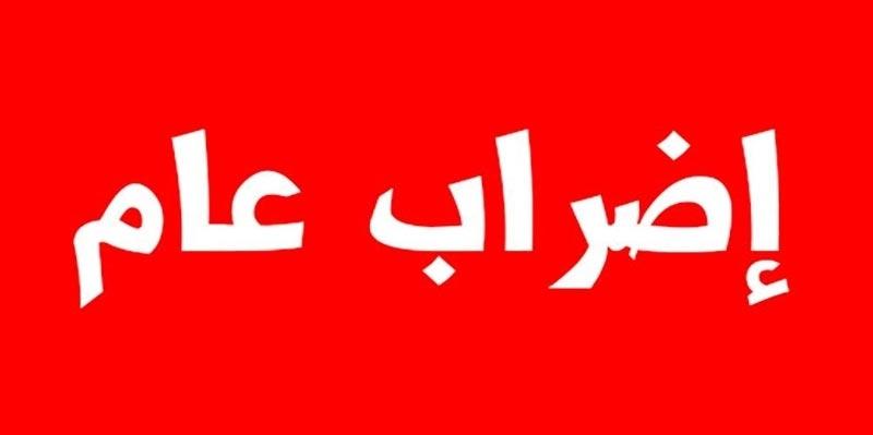 صدور برقية التنبيه بالإضراب العام يوم 17 جانفي