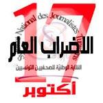Grève générale des journalistes
