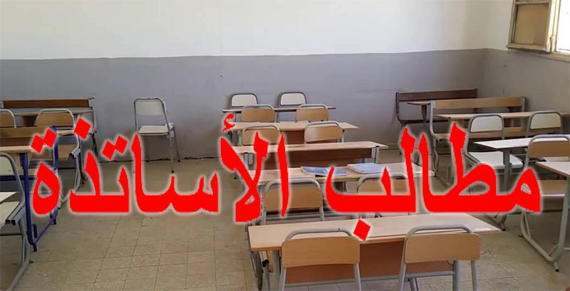 تذكير: قائمة المطالب التي دخل لأجلها الأساتذة في إضراب مفتوح
