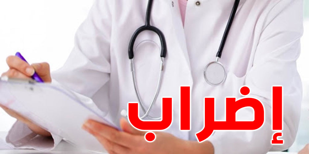إبتداء من الغد..إضراب بـ4 أيام لأطباء الصحّة العموميّة