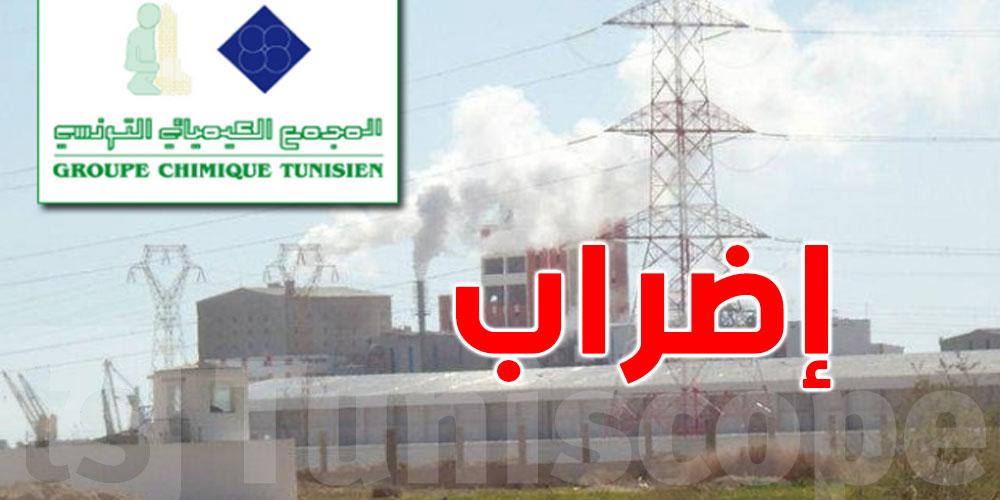 قابس : النقابات الأساسية لاعوان واطارات المجمع الكيميائي التونسي بقابس تهدد بالاضراب وتوقيف الانتاج