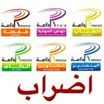 نقابة الصحفيين تقرر الاضراب يوم 3 سبتمبر في الاذاعة التونسية