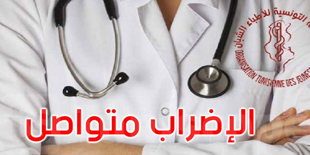 منظمة الأطباء الشبان تعلن تواصل إيقاف العمل حتى الاستجابة لمطالبها