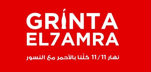 بالغرينتا الحمراء كوكاكولا المساند التاريخي للمنتخب الوطني التونسي