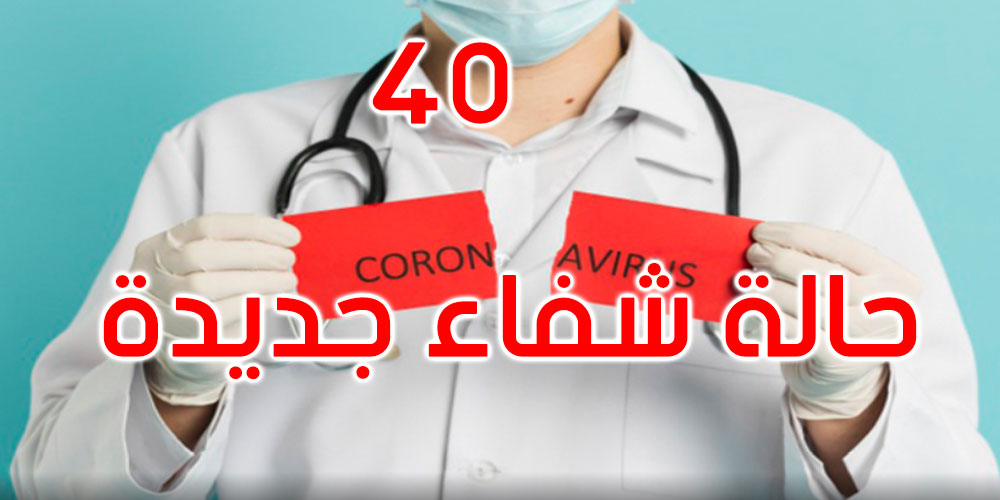 ارتفاع عدد حالات الشفاء من الفيروس بمركز كوفيد 19 بالمنستير