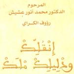 Dictons tunisiens du Dr Anouar Achich
