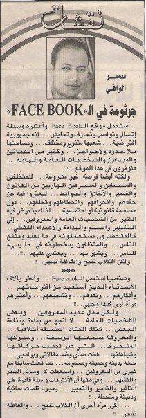 Affaire Samir El Wefi, info ou intox ?