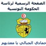 La page offcielle du PM aime : Jebali ya m3adhebhom