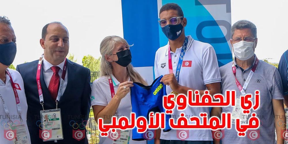 لأوّل مرّة في سجل المتحف الأولمبي..تسجيل اسم تونس بفضل الحفناوي