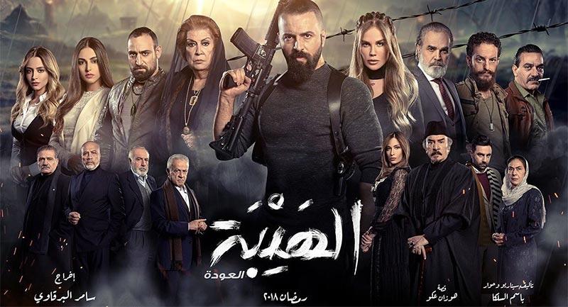 بالأرقام: ما هو المسلسل الذي أطاح بالـ''هيبة'' في الأسبوع الأول من رمضان؟