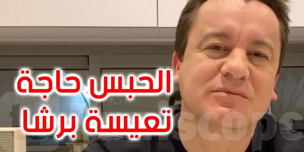 بالفيديو... سامي الفهري: الحبس حاجة تعيسة برشا