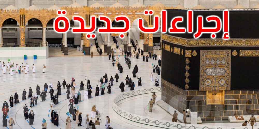 السعودية تفرض غرامة مالية على المخالفين لدخول الحرم المكي