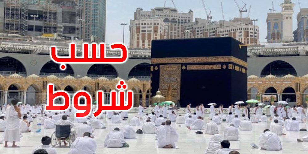 السعودية تعلن إقامة الحج هذا العام