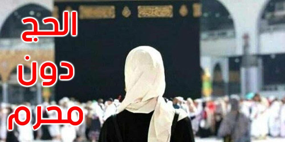 السعودية: يحق للمرأة الحج دون محرم