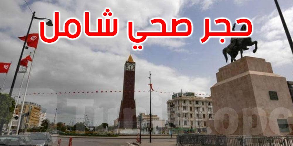 وزارة الداخلية تدعو إلى الإلتزام بمقتضيات الحجر الصحي الشامل