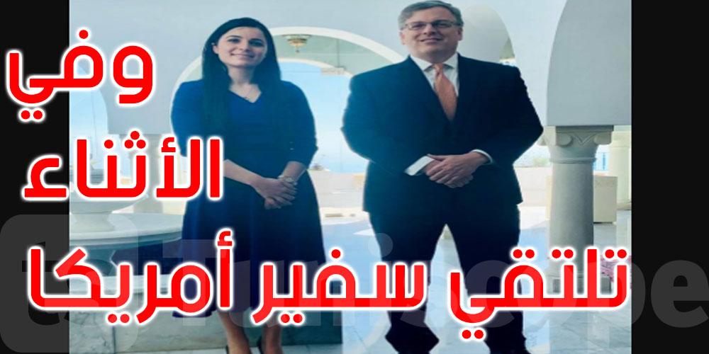 في ظل الأزمة الخانقة للخطوط التونسية: ألفة الحامدي تلتقي سفير الولايات المتحدة بتونس