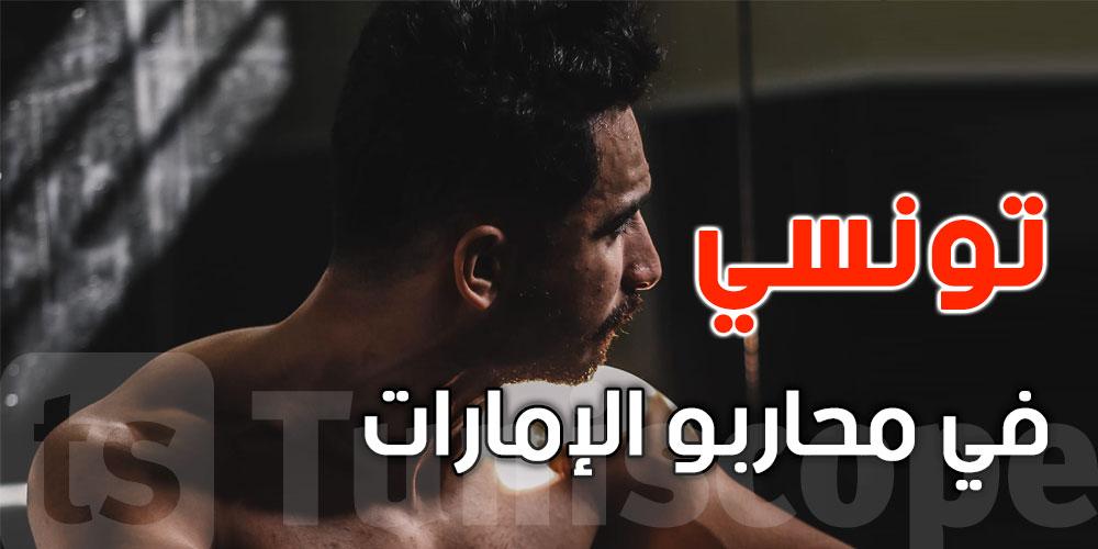 التونسي حمزة حمري يستعد لأقوى بطولة عربية '' محاربو الإمارات''