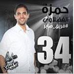 Hamza Fadhlaoui, ce soir en finale de The Voice attend vos votes