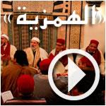 En vidéo : La Hamzia du Mouled au mausolée de Sidi Bou Saïd