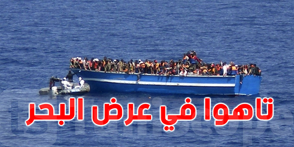 بينهم رضّع.. 36 شخصا فشلوا في ''الحرقة'' إلى إيطاليا وتاهوا في البحر