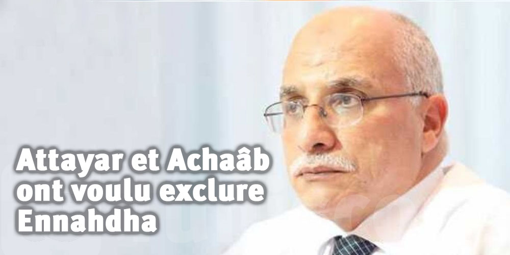 Attayar et Achaâb ont voulu exclure Ennahdha