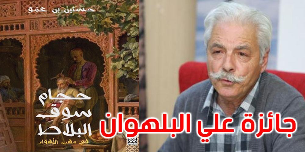 الروائي حسنين بن عمو يفوز بجائزة علي البلهوان الأدبية