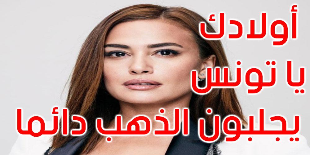 هند صبري في رسالة مؤثرة: أولادك يا تونس يجلبون الذهب دائما