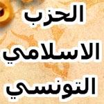Naissance du Parti Islamiste Tunisien
