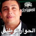 Dernière minute : Al joumhouri quitte à son tour le Dilaogue National