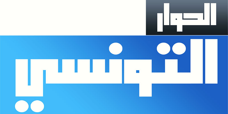 قناة الحوار التونسي تشتكي للهايكا لمنع بث مسلسل ''ڨلب الذيب '' على القناة الوطنية