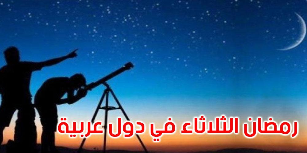 الثلاثاء أول أيام رمضان في عدد من الدول العربية
