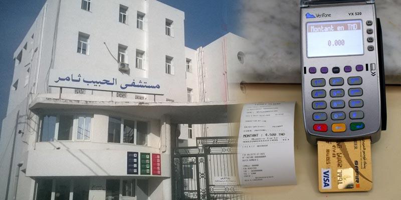 مستشفى الحبيب ثامر: انطلاق استخلاص الخدمات العلاجية عبر البطاقة البنكية