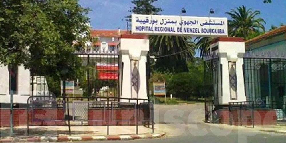Suspension du directeur de l'hôpital régional du Menzel Bourguiba