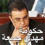غدا بالتأسيسي : جلسة عامة للمصادقة على حكومة مهدي جمعة