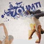 «Fi Houmti» fait battre le tempo des quartiers de Tunis