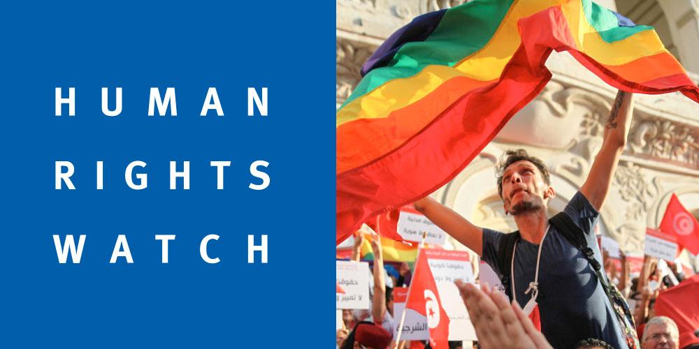 Human Rights Watch s'inquiète pour les personnes LGBT en Tunisie