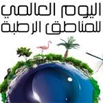 Journée Mondiale des Zones Humides ce mardi 5 Février 2013