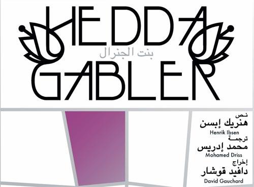 L'ifc présente Hedda Gabler au 4ème Art