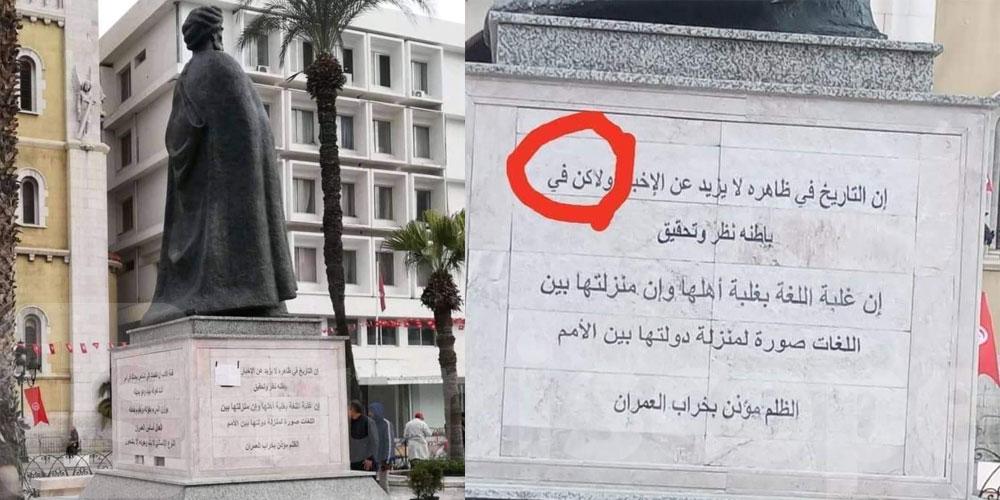 بالصورة.. هكذا ''تصلح'' الأخطاء في تونس