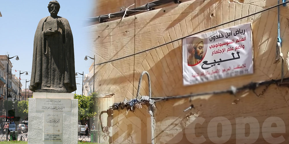 بالفيديو: عرض منزل العلامة إبن خلدون للبيع